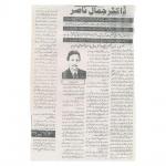 63-Dr_Jamal_Nasir_k_Humsafar_ko_Interview-1-removebg-preview.jpg