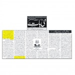 67-Nai Baat Article -Sajid Hussain Malik-final.jpg